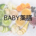BABY薬膳