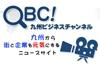 QBC九州ビジネスチャンネル