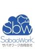 サバオワーク合同会社
