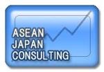 ASEAN JAPAN CONSULTING株式会社