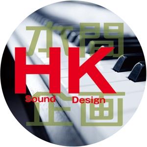 本間企画 Sound Design