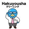 Hakuyoushaクリーニング
