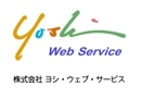 株式会社ヨシ・ウェブ・サービス