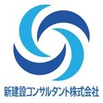 新建設コンサルタント株式会社