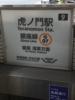 (虎ノ門近辺)特許・商標・知的財産事務所