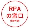 合同会社 RPAの窓口