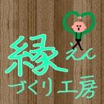 縁づくり工房 (kjifu1220)