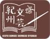 一般社団法人紀州文芸振興協会
