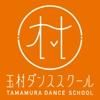 玉村ダンススクール