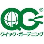 株式会社クイック・ガーデニング