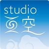 studio 亜空