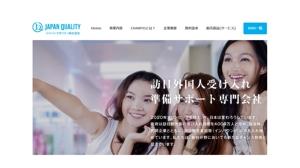 ジャパンクオリティ株式会社
