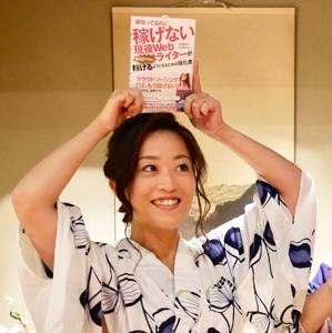 なつみと(旧・吉見夏実)