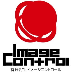 有限会社イメージコントロール