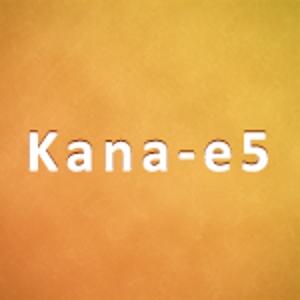 kana-e5