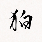狛(はく) (haku-kami)