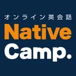 オンライン英会話のネイティブキャンプ