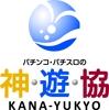神奈川県遊技場協同組合